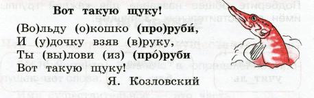 Русский язык 3 класс рабочая тетрадь Канакина 2 часть страница 8