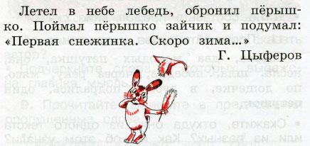 Русский язык 2 класс рабочая тетрадь Канакина 1 часть страница 8 упражнение 13