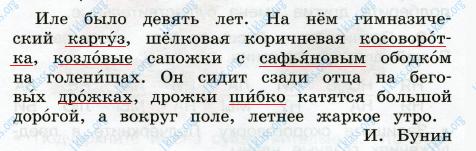 Русский язык 3 класс рабочая тетрадь Канакина 2 часть страница 8 - упражнение 11