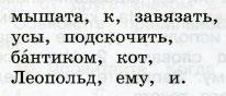 Русский язык 3 класс рабочая тетрадь Канакина 1 часть страница 8