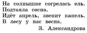 Русский язык 1 класс учебник Канакина страница 81