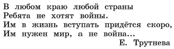 Русский язык 1 класс учебник Канакина страница 84