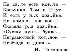 Русский язык 1 класс учебник Канакина страница 85