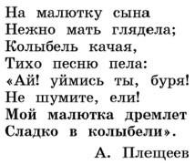 Русский язык 1 класс учебник Канакина страница 86