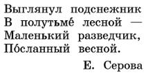 Русский язык 1 класс учебник Канакина страница 87