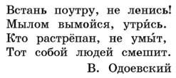 Русский язык 1 класс учебник Канакина страница 89