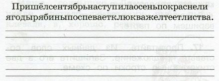 Русский язык 2 класс рабочая тетрадь Канакина 1 часть страница 9 упражнение 14