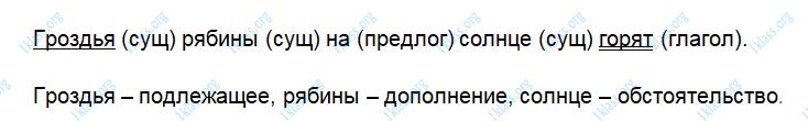 Русский язык 3 класс рабочая тетрадь Канакина 2 часть страница 9 - упражнение 12