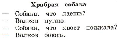 Русский язык 1 класс рабочая тетрадь Канакина страница 9