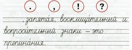 Русский язык 2 класс рабочая тетрадь Канакина 1 часть страница 9 упражнение 15