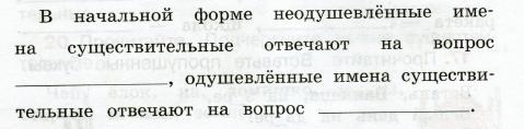 Русский язык 3 класс рабочая тетрадь Канакина 2 часть страница 9