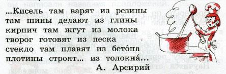 Русский язык 3 класс рабочая тетрадь Канакина 1 часть страница 9