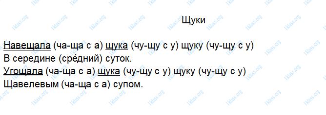Русский язык 2 класс рабочая тетрадь Канакина 2 часть страница 9 - упражнение 15