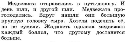 Русский язык 1 класс учебник Канакина страница 90
