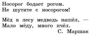 Русский язык 1 класс учебник Канакина страница 99