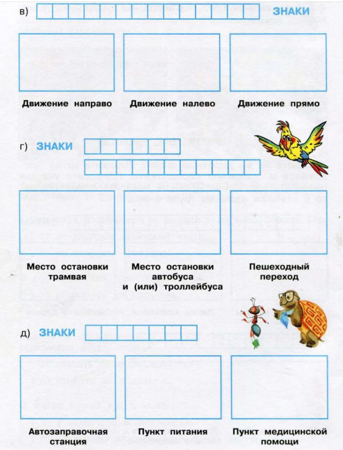 Окружающий мир 3 класс рабочая тетрадь Плешаков 2 часть страница 10