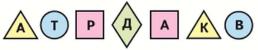 Математика 1 класс учебник Моро 1 часть страница 103 задание 7