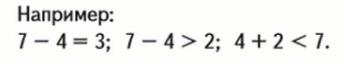 Математика 1 класс учебник Моро 1 часть страница 125 задание 29