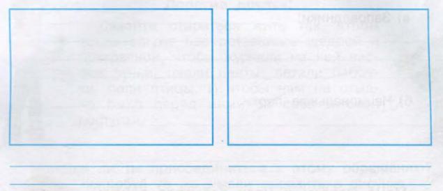 Окружающий мир 3 класс рабочая тетрадь Плешаков 1 часть страница 25