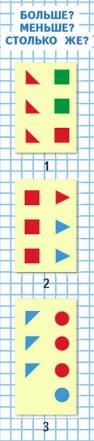 Математика 1 класс учебник Моро 1 часть страница 32 задание на полях