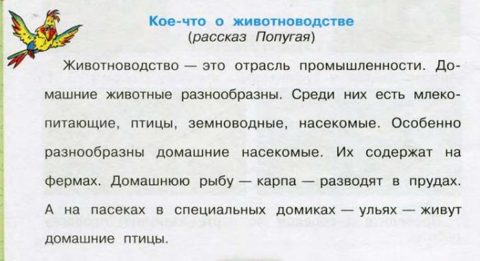 Окружающий мир 3 класс рабочая тетрадь Плешаков 2 часть страница 36