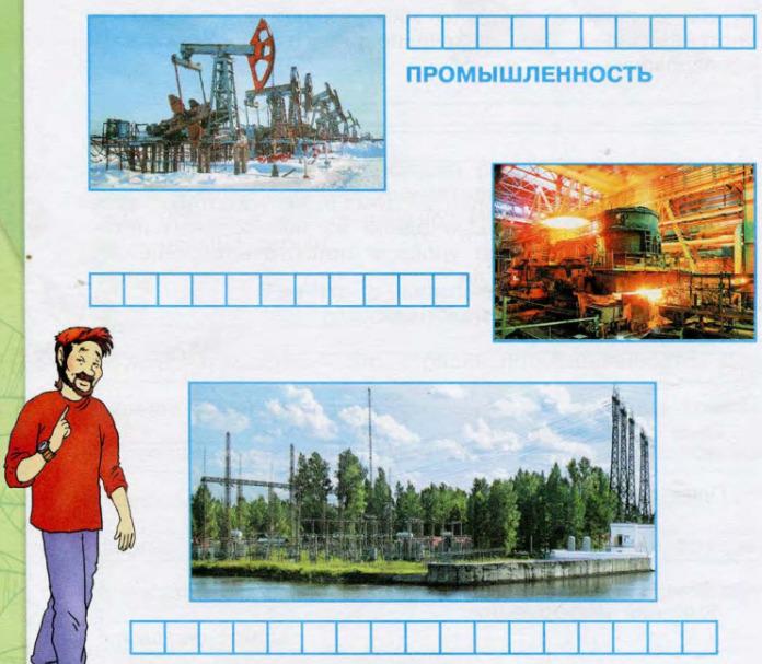 Окружающий мир 3 класс рабочая тетрадь Плешаков 2 часть страница 38