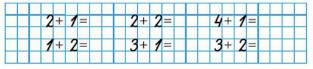 Математика 1 класс учебник Моро 1 часть страница 43 задание 2