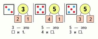 Математика 1 класс учебник Моро 1 часть страница 44 задание 2