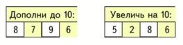 Математика 1 класс учебник Моро 2 часть страница 52 задание 4