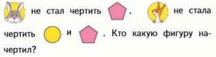 Математика 1 класс учебник Моро 1 часть страница 53 задание 3