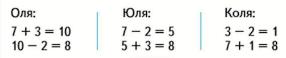 Математика 1 класс учебник Моро 2 часть страница 56 задание 4