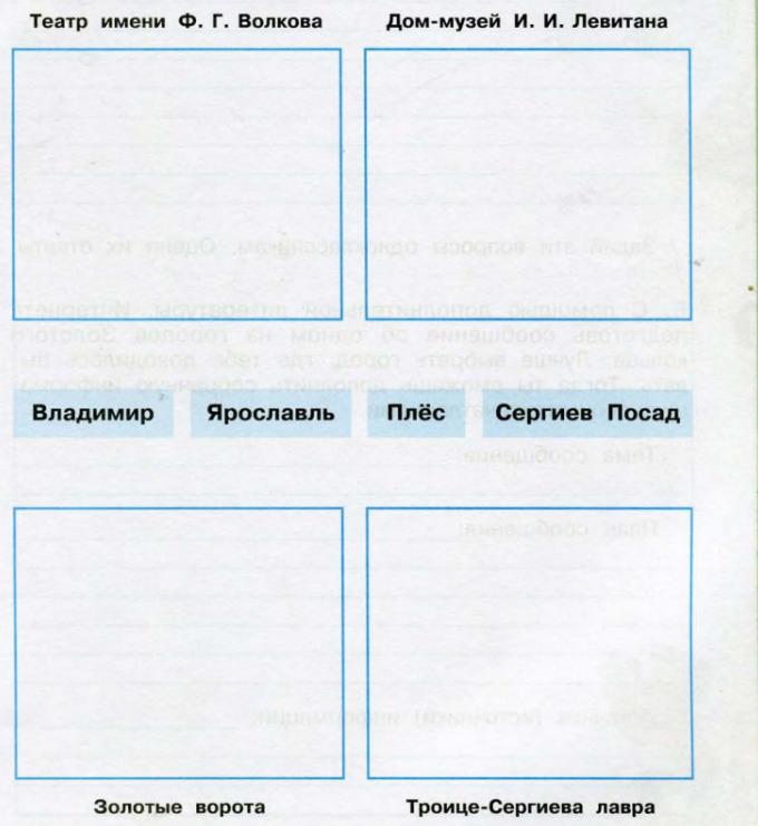 Окружающий мир 3 класс рабочая тетрадь Плешаков 2 часть страница 57