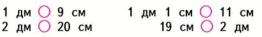Математика 1 класс учебник Моро 2 часть страница 60 задание 6