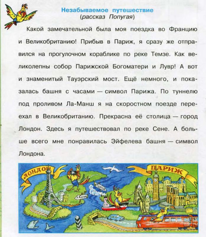 Окружающий мир 3 класс рабочая тетрадь Плешаков 2 часть страница 84