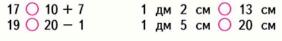 Математика 1 класс учебник Моро 2 часть страница 84 задание 5