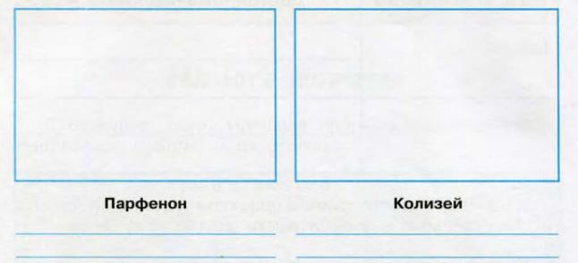 Окружающий мир 3 класс рабочая тетрадь Плешаков 2 часть страница 88