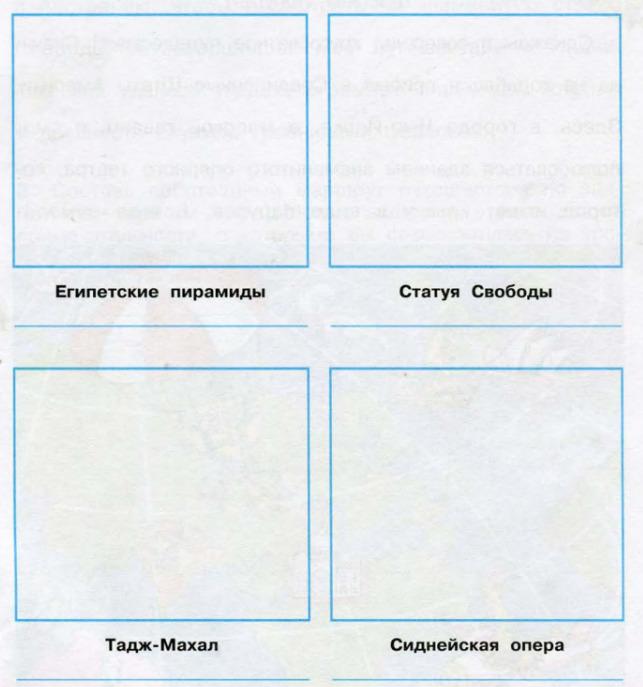Окружающий мир 3 класс рабочая тетрадь Плешаков 2 часть страница 91