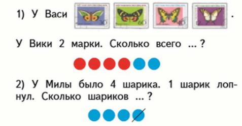 Математика 1 класс учебник Моро 1 часть страница 91 проверь себя и оцени свои успехи