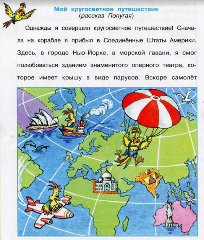 Окружающий мир 3 класс рабочая тетрадь Плешаков 2 часть страница 92