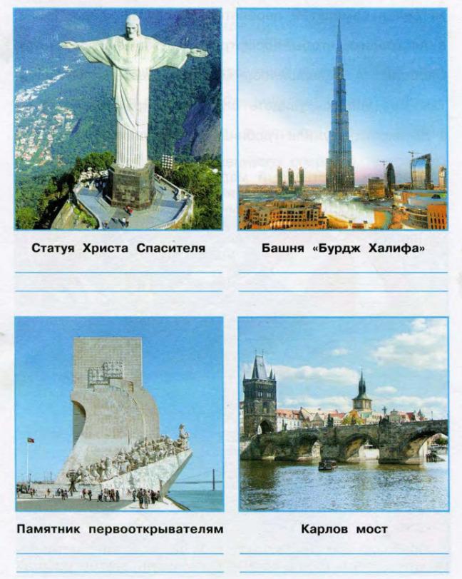 Окружающий мир 3 класс рабочая тетрадь Плешаков 2 часть страница 94