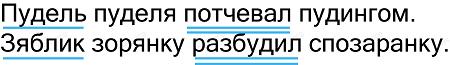 Ответ по Русскому языку 2 класс рабочая тетрадь Канакина 1 часть страница 13 упражнение 25