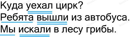Ответ по Русскому языку 2 класс рабочая тетрадь Канакина 1 часть страница 14 упражнение 26