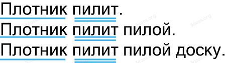 Ответ по Русскому языку 2 класс рабочая тетрадь Канакина 1 часть страница 14 упражнение 27