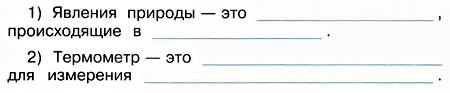 Окружающий мир 2 класс рабочая тетрадь Плешаков 1 часть страница 20 задание 1