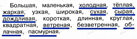 Ответ по Окружающему миру 2 класс рабочая тетрадь Плешаков 1 часть страница 24 задание 2