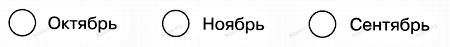 Окружающий мир 2 класс рабочая тетрадь Плешаков 1 часть страница 27 задание 2
