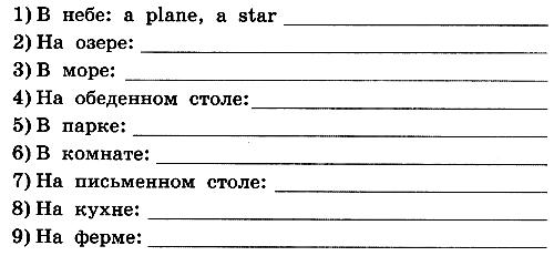 Английский язык 2 класс рабочая тетрадь Афанасьева step 35