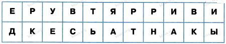 Окружающий мир 2 класс рабочая тетрадь Плешаков 1 часть страница 40 задание 4