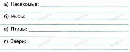 Окружающий мир 2 класс рабочая тетрадь Плешаков 1 часть страница 43 задание 4