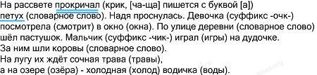Ответ по Русскому языку 2 класс рабочая тетрадь Канакина 1 часть страница 46 упражнение 99
